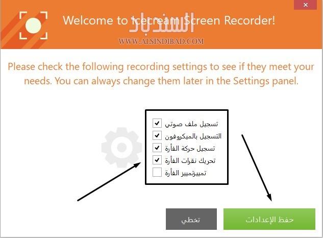 ضبط الإعدادت Icecream Screen Recorder