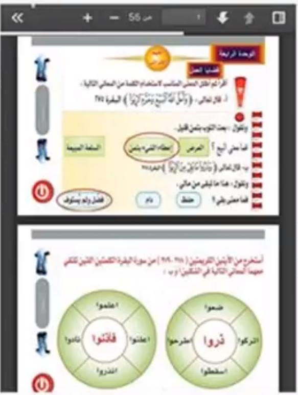 screenshot 2 حلول لحل جميع المناهج الدراسية لعام 2018