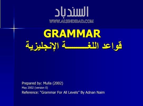 قواعد اللغة الانكليزية