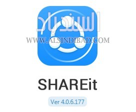 شرح وتقييم برنامجشير آت للكمبيوتر SHAREit for Windows :