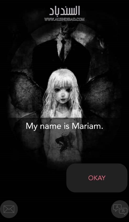 لعبة مريم المرعبة تحميل
