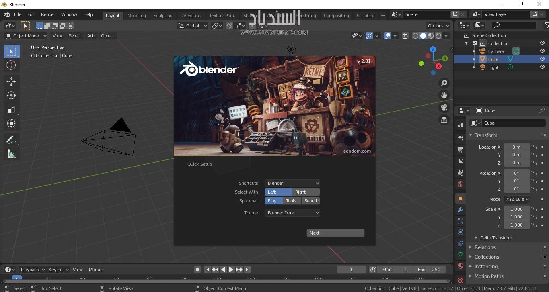 واجهة البرنامج Blender