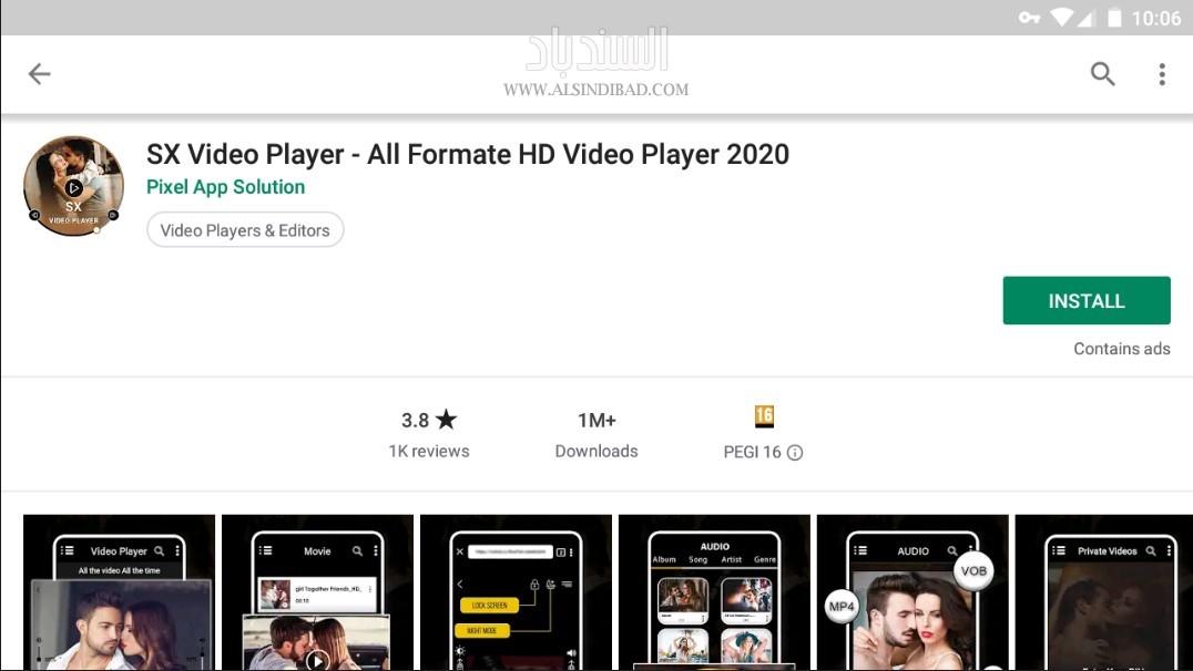 تحميل التطبيق SX Video Player