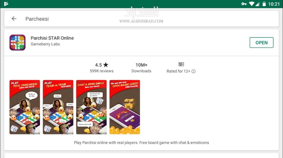 تحميل اللعبة من غوغل بلاي :Parchisi STAR