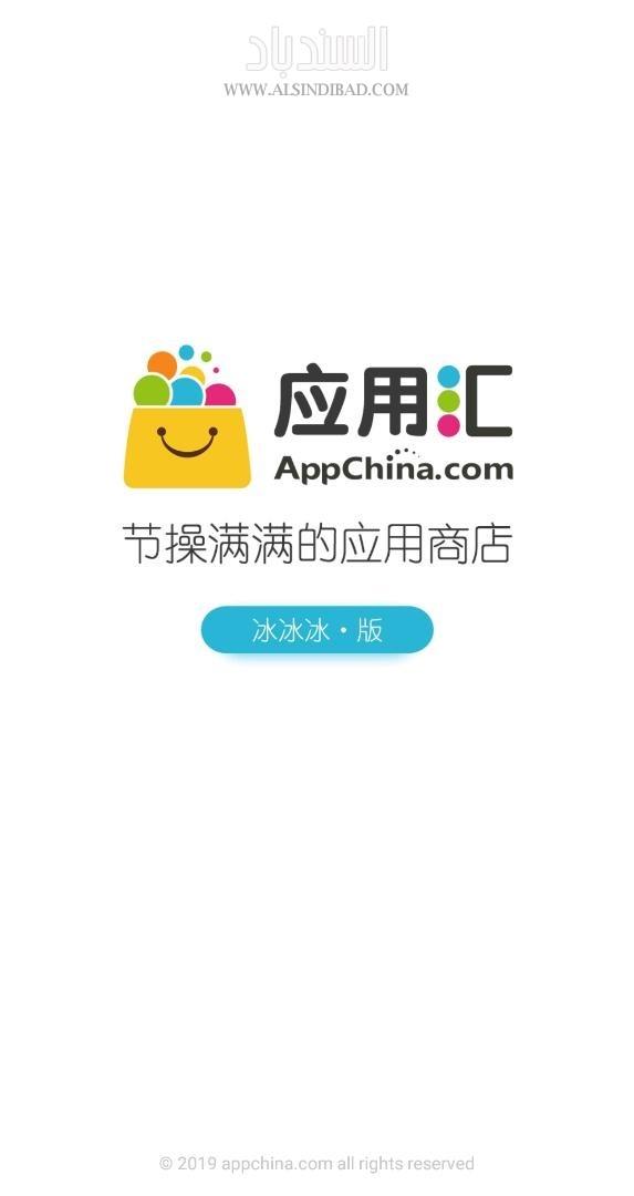 صور من المتجر AppChina