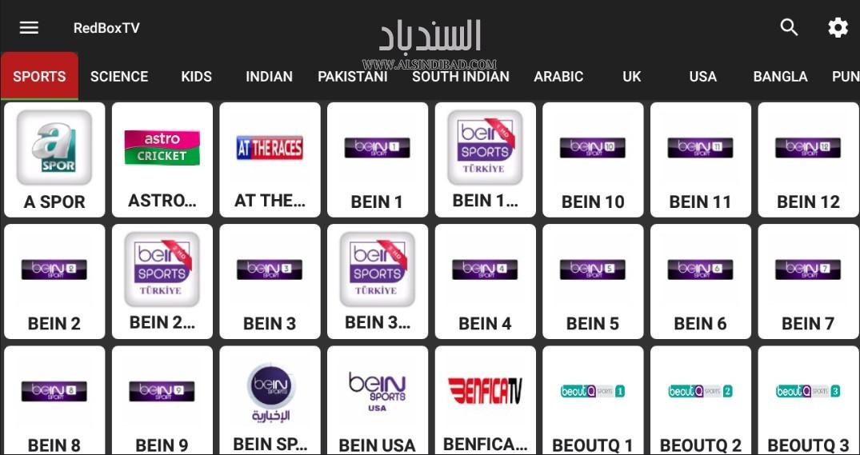 واجهة البرنامج RedBox TV