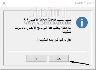تثبيت البرنامج :Folder Guard