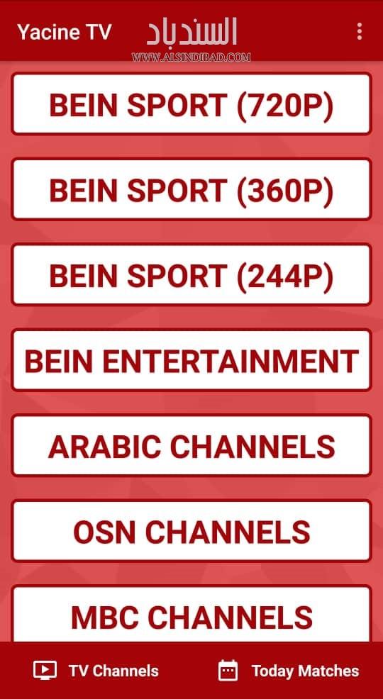واجهة التطبيق :Yacine TV