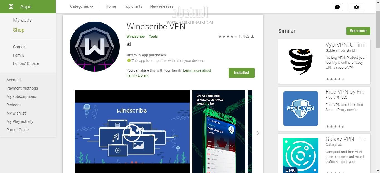 التطبيق على متجر بلاي :WindScribe