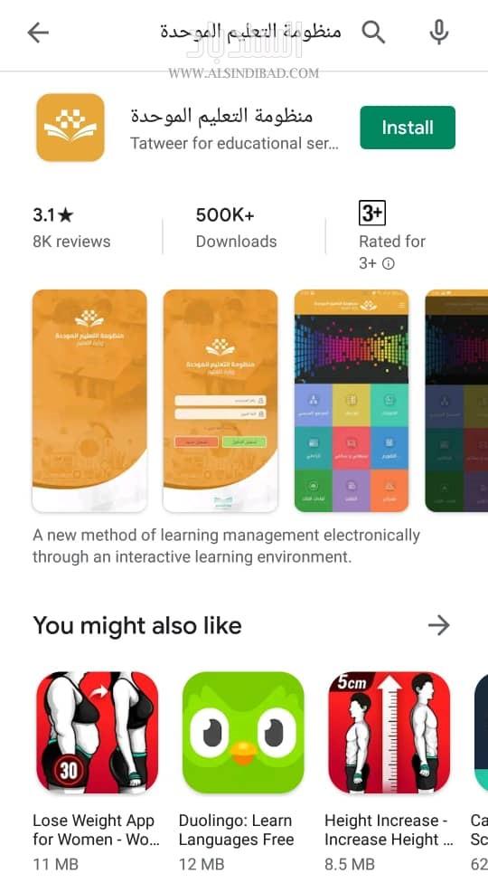 منظومة التعليم الموحدة: التطبيق على متجر بلاي