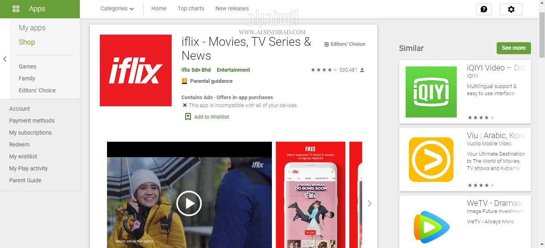 iflix تحميل برنامج