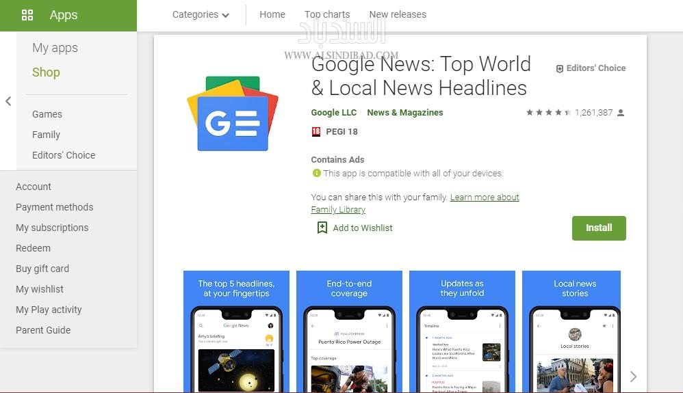 التطبيق على متجر بلاي :Google News