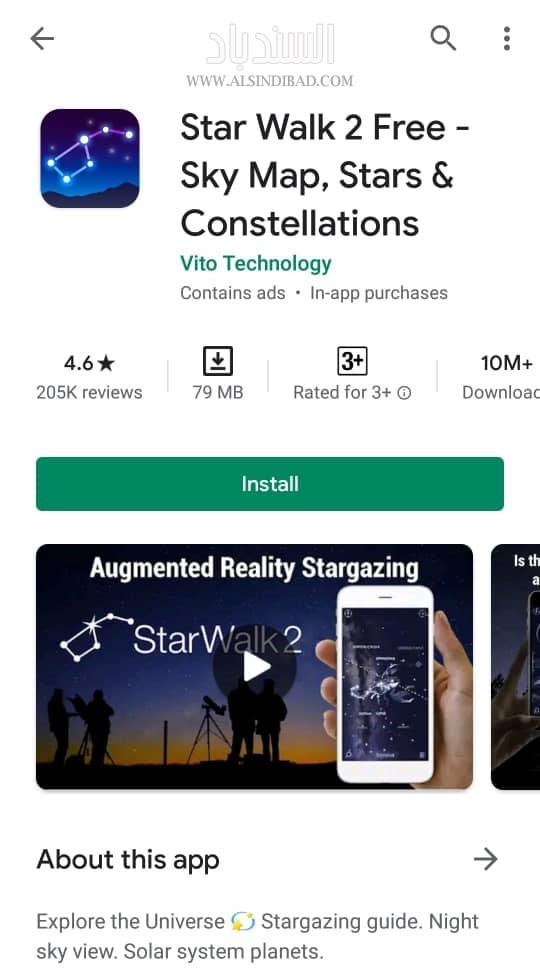التطبيق على متجر بلاي :Star Walk 2 Free