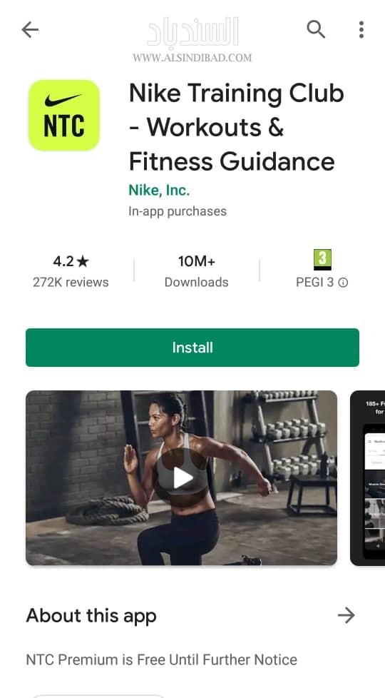 التطبيق على متجر بلاي :Nike Training Club