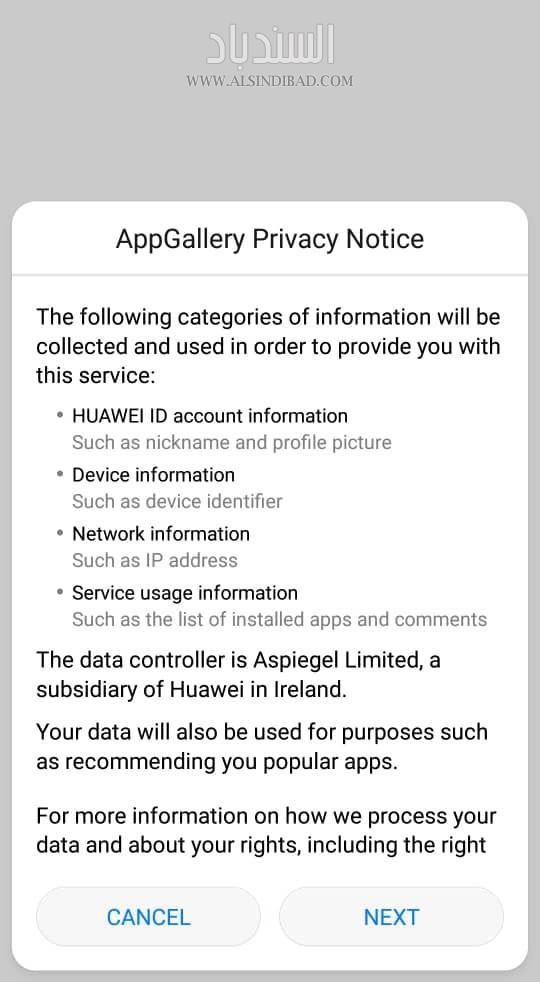 سياسة الخصوصية :AppGallery