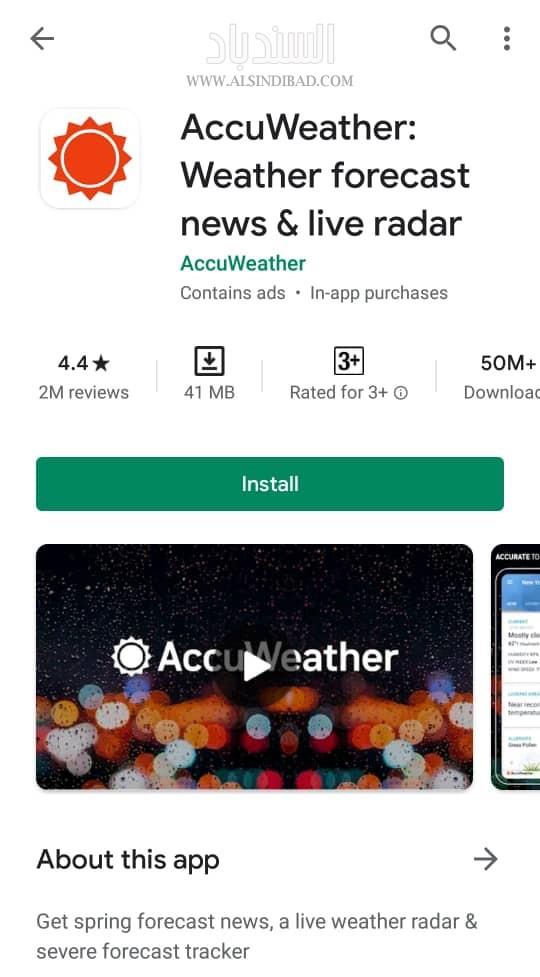 التطبيق على متجر بلاي :AccuWeather