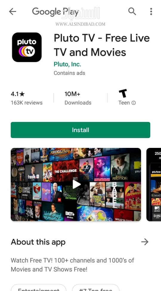 التطبيق على متجر بلاي :Pluto TV