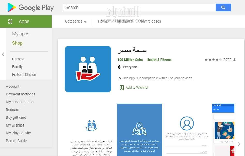 صحة مصر : التطبيق على متجر بلاي