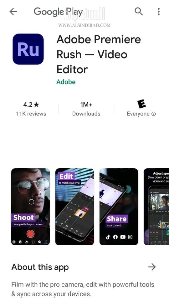 التطبيق على متجر بلاي :Adobe Premiere Rush
