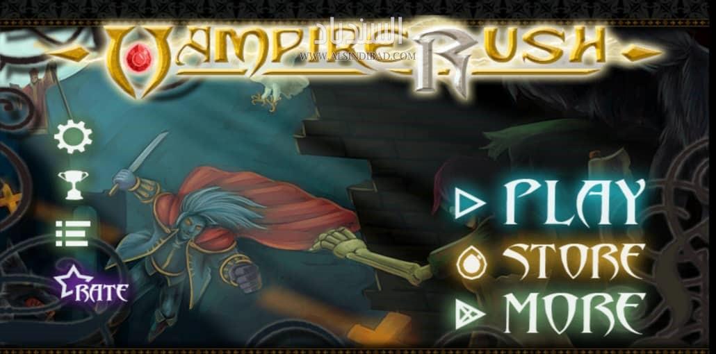 الواجهة :Vampire Rush