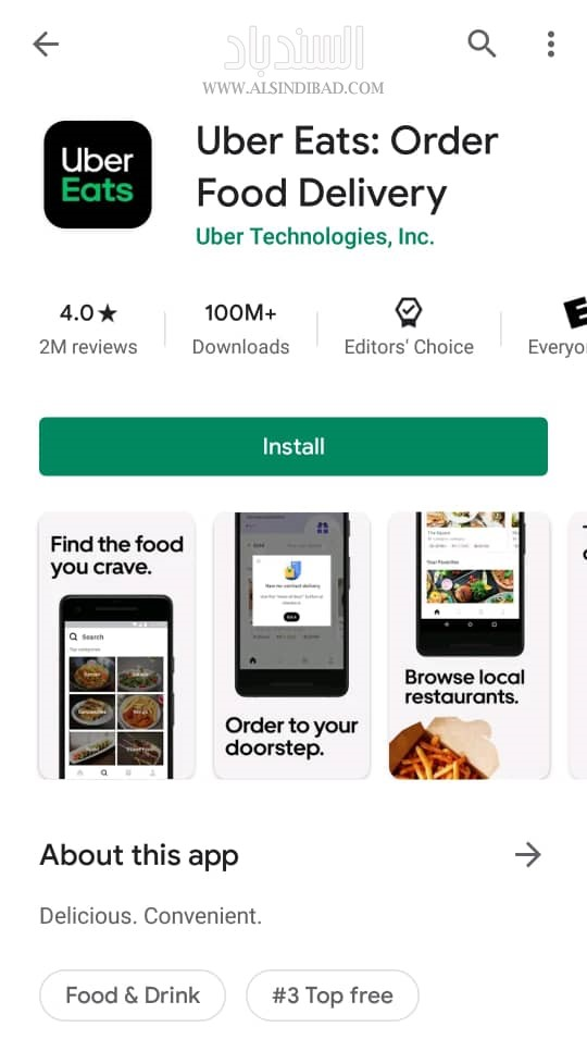 التطبيق على متجر بلاي :Uber Eats