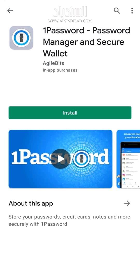 التطبيق على متجر بلاي :1Password