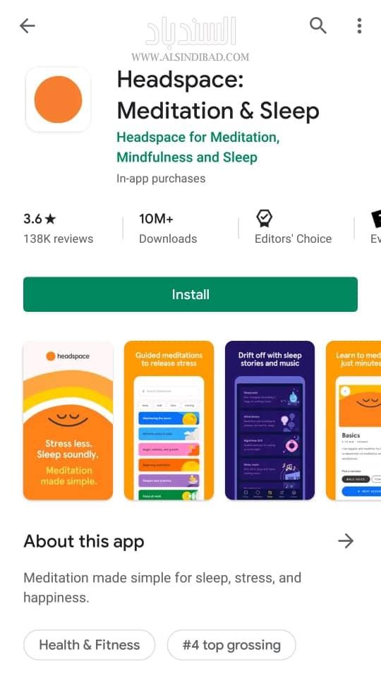 التطبيق على متجر بلاي :Headspace