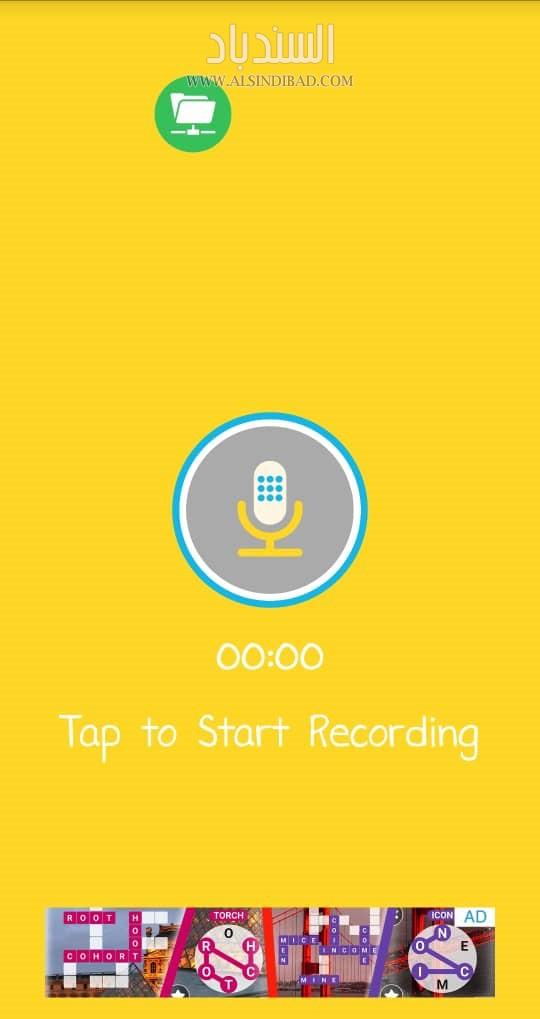 تشغيل التطبيق :Voice Changer By e3games