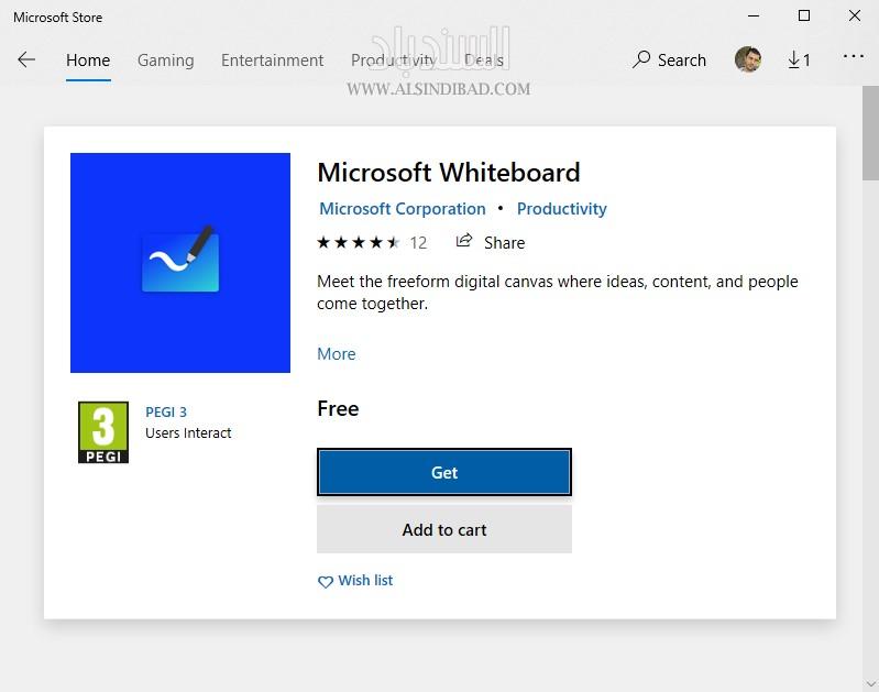 التحميل من المتجر :Microsoft Whiteboard
