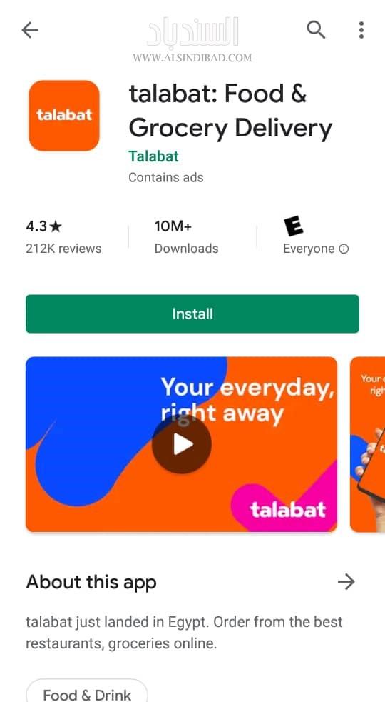 التطبيق على متجر بلاي :Talabat