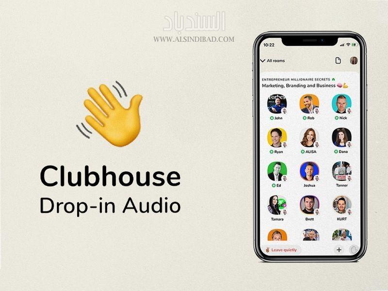 ما هو تطبيقClubhouse: Drop-in audio chat