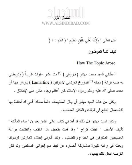 الرسول الأعظم pdf