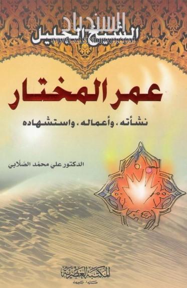 عمر المختار pdf