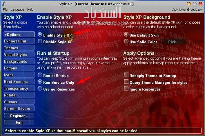 style xp واجهة برنامج
