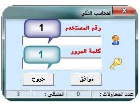 screenshot 1 المحاسب الذكي