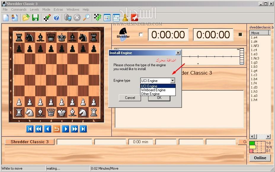 اضافة محرك شطرنج