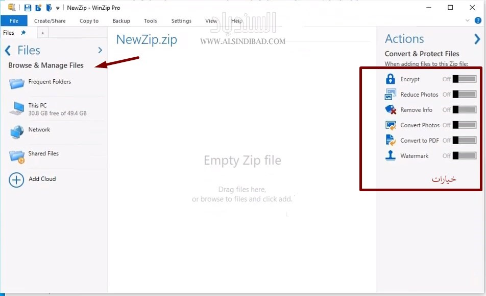 winzip واجهة برنامج