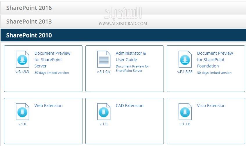 SharePoint Scanner  اختيار التحميل