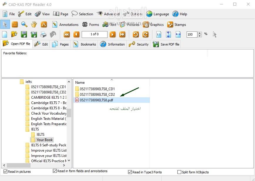 PDF Reader اختيار ملف PDF