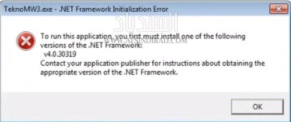Microsoft .NET Framework رسالة خطأ