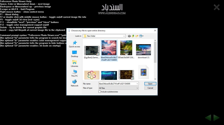 تشغيل البرنامج واختيار ملف الصور