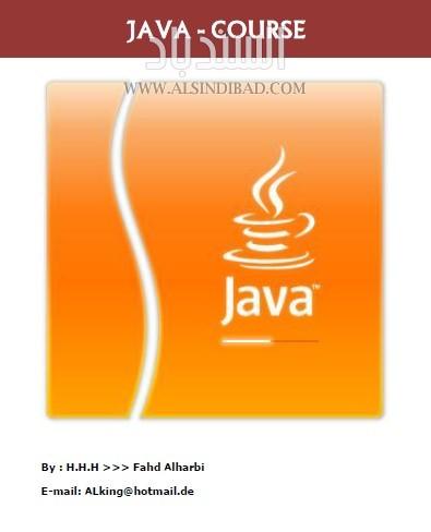 كتاب لاحتراف برمجة الجافا