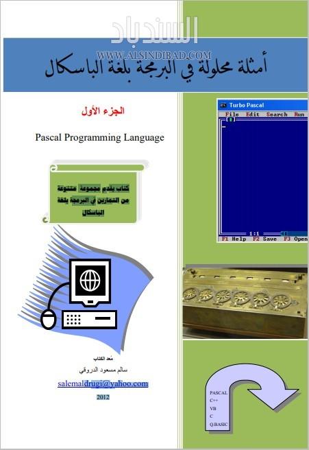 امثلة محلوله في البرمجة بلغة الباسكال صورة الغلاف