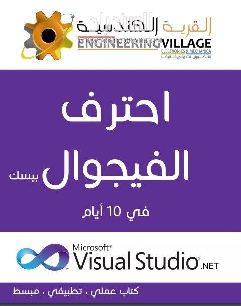 كتاب احتراف visual basic net