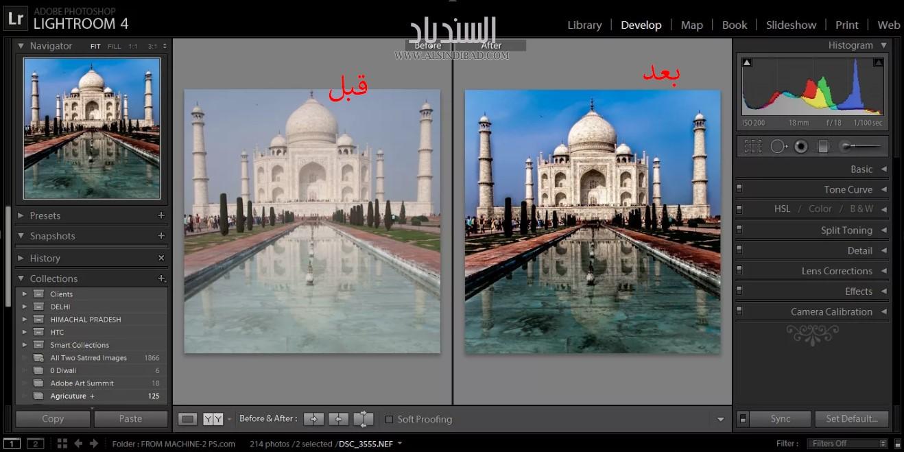 Adobe Photoshop Lightroom قبل وبعد