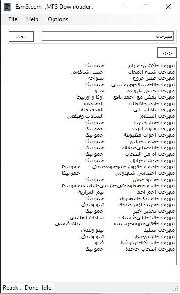 تحميل اغاني محمد منير مجانا mp3