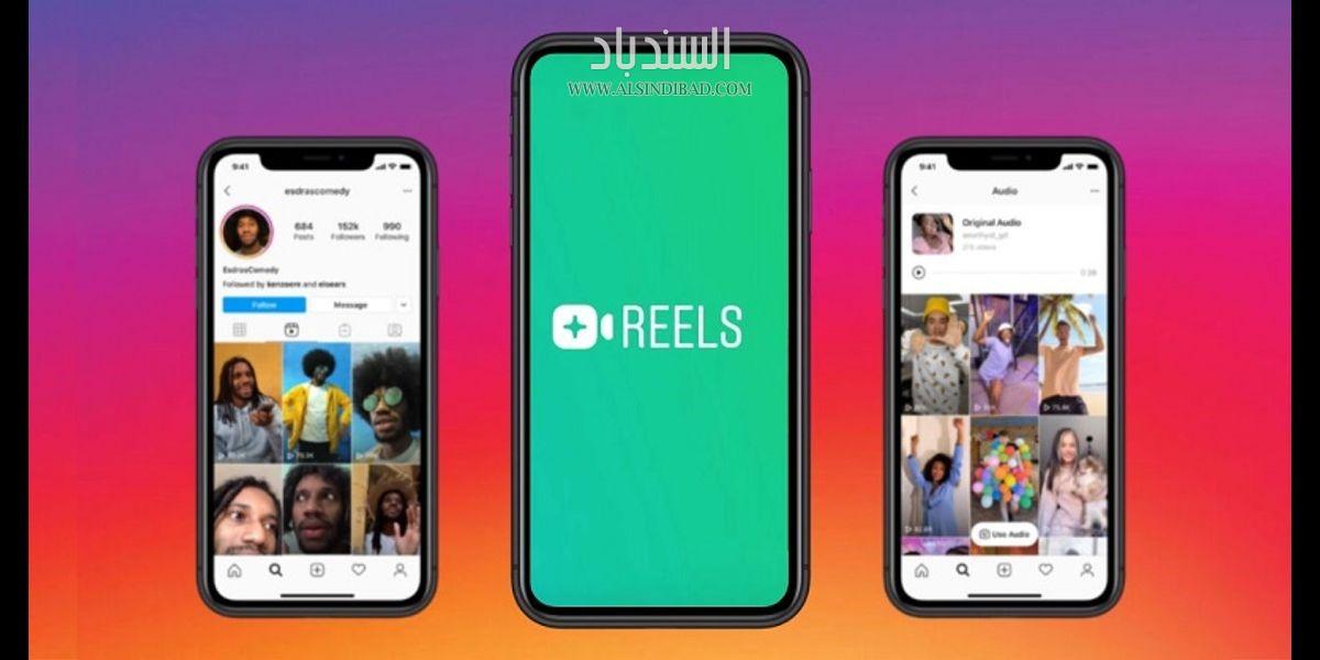 ما هو Instagram Reels
