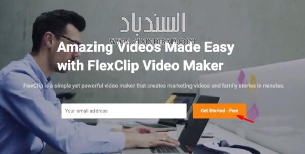 البدء باستخدام FlexClip
