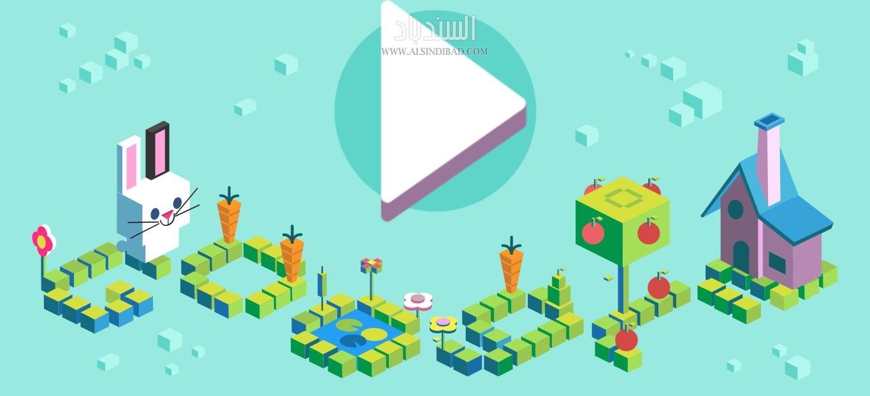 ألعاب شعارات Google المبتكرة الرائجة