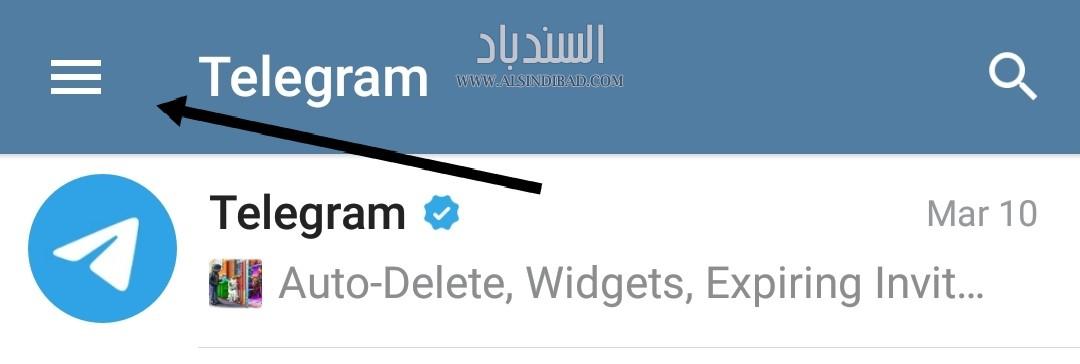 القائمة تأمين حساب Telegram